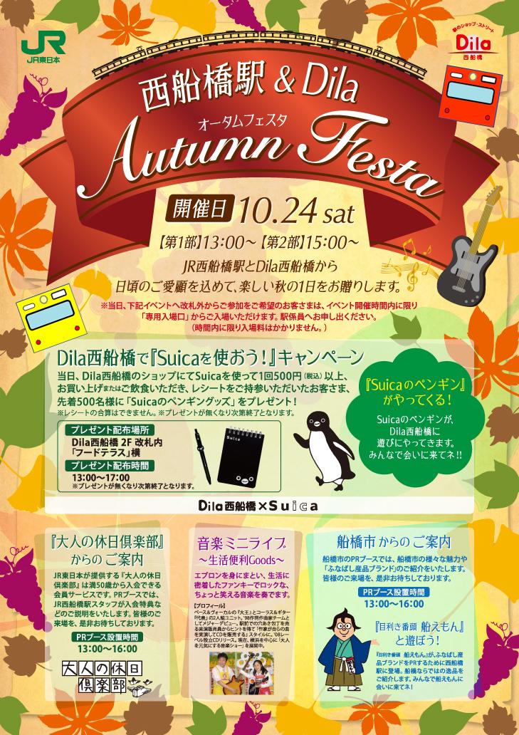 1510N_AutumnFesta.jpg