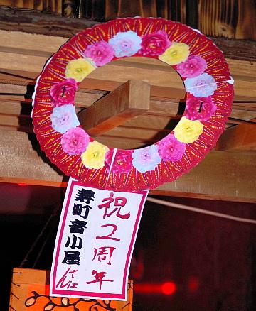 花輪1.JPG
