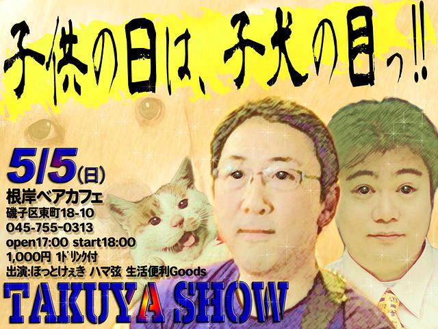 5月5日takuyashow.jpg