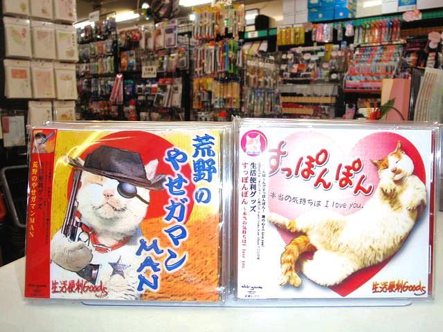 tamanojya-cd2.jpg