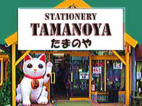 tamanoyabana.jpg
