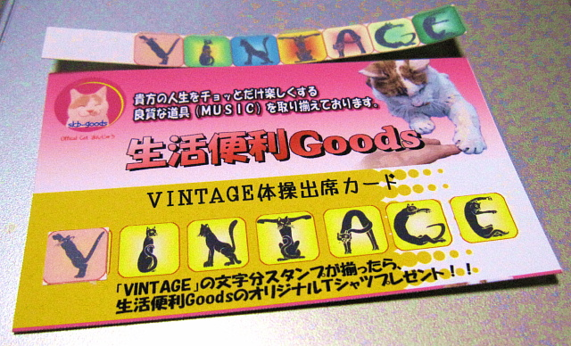 vintagecard.JPG